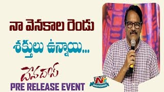 Producer Aswani Dutt Speech @ Devadas Audio Launch Event | Akkineni Nagarjuna | Nani | NTV Ent