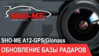 SHO-ME A12-GPS/Glonass - інструкція по оновленню бази радарів