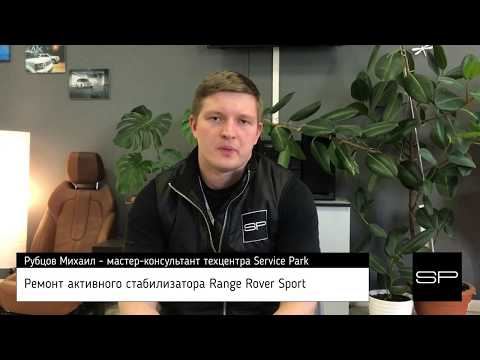 Ремонт активного стабилизатора Range Rover Sport - техцентр Сервис Парк
