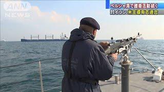 乗船取材 ペルシャ湾 有志連合のタンカー護衛活動(19/12/23)