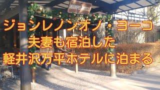 ジョンレノン #万平ホテル #軽井沢 2020年11月26日、元ビートルズのジョンレノン、オノ・ヨーコ夫妻も泊まった万平ホテルにGotoキャンペーンを利用して初宿泊してみました ...