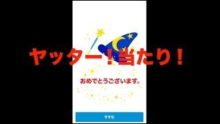 抽選アプリで初当たり~!(2015.12.19 TDLでワンマン抽選)