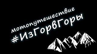 Мотопутешествие Из Гор в Горы. Урал - Альпы. Европа 2017.