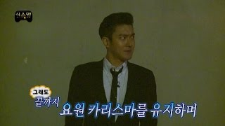 【TVPP】 Siwon(Super Junior) - Like a 007 guard , 시원(슈퍼주니어) - 미국 요원인 줄 @Infinite Challenge
