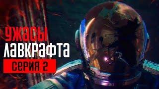 MOONS OF MADNESS Прохождение #2 ➤ УЖАСЫ ЛАВКРАФТА