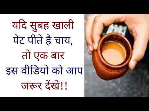यदि सुबह खाली पेट पीते है चाय, तो एक बार इस वीडियो को आप जरूर देंखे!!  drink tea with empty stomach