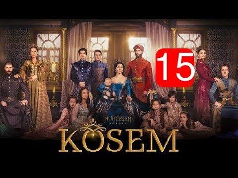 Ko'sem / Косем 15-Qism (Turk seriali uzbek tilida)