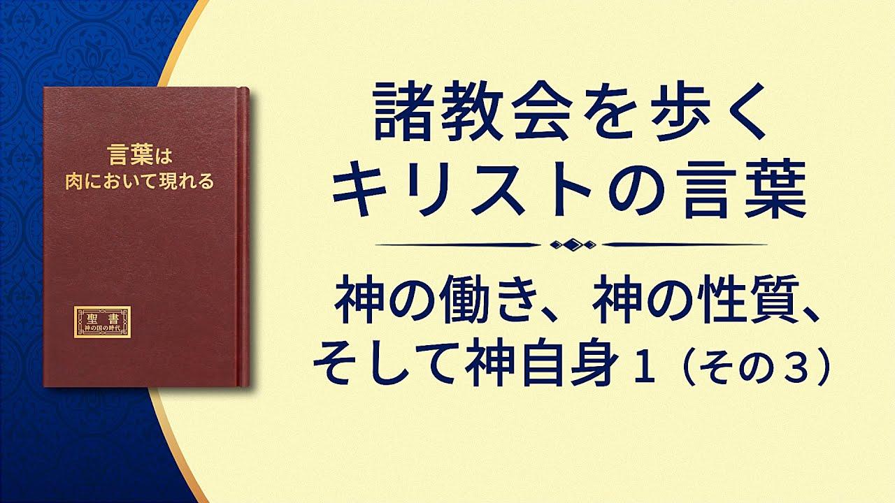神の御言葉「神の働き、神の性質、そして神自身 1(その3)」