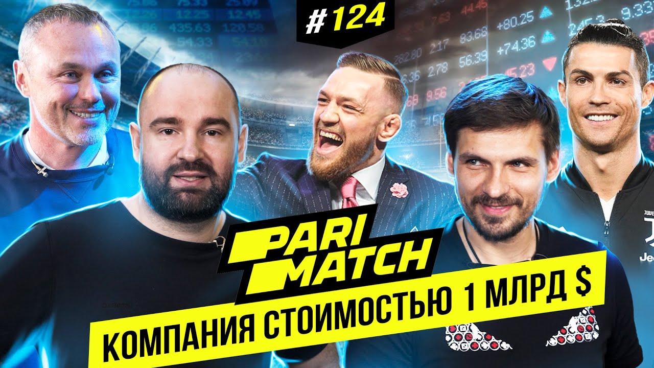 Parimatch – стоимостью миллиард долларов | BigMoney #124