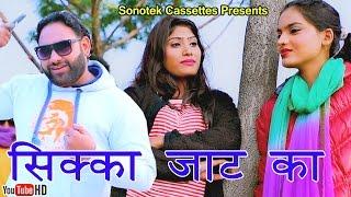 Sikka Jaat Ka | Mainsh Mansoor | Lalit Kataria, Ravi Jangir | New Haryanvi Song 2017