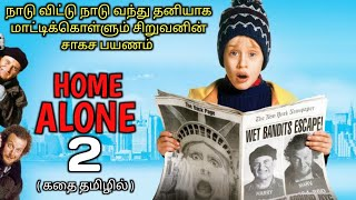 திருடர்களை சுளுக்கெடுக்கும் சாகச சிறுவன்  Tamil voice over  AAJUNN YARO   Story & Review in Tamil 