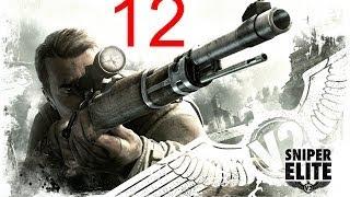 """Sniper Elite V2 прохождение. Миссия 12 """"Ворота мира"""""""