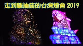2019台灣燈會在屏東|大鵬灣主燈區|一小時多的內容是花四個多小時逛到腿抽筋走出來的(只走了80%~90%)《鄉鎮輕旅》