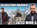 ★ МАЙНИНГ В ГОРАХ КАЗАХСТАНА - СКАМ ИЛИ НЕТ ICEROCKMINING ICO ?