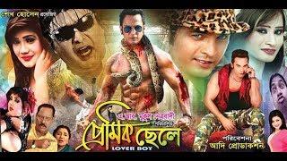 Premic Chele | Trailer  | Adnan Ade | Zarin | Munia | Kolpona | Rupom | Bangla Movie 2018