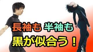 【羽生結弦】長袖も半袖も黒が似合う!身体のラインが美しく見えます!!#yuzuruhanyu 羽生結弦 検索動画 27