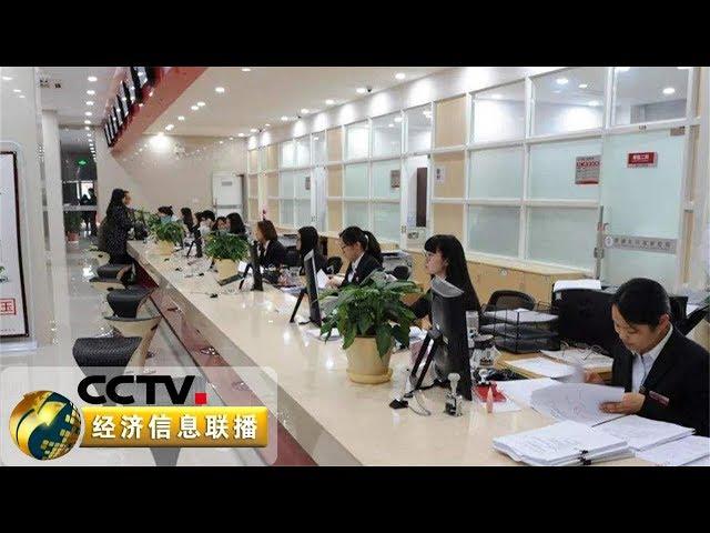 《经济信息联播》 部长话开年 张茅:上半年全国实现企业开办只需8.5天 20190115 | CCTV财经