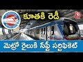 Hyderabad Metro Rail Gets Clarence Certificate From Railway Safety Commission | V6 News