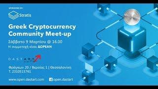 Greek Cryptocurrency Community meetup 9/03/2019 Sponsored by Stratis Platform
