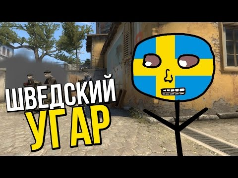 CS:GO - ШВЕДСКИЙ УГАР