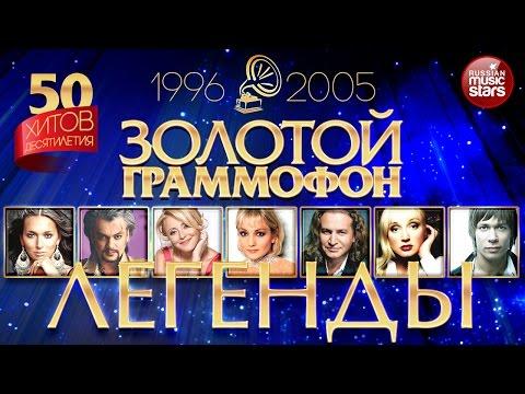 Золотой Граммофон ✬ 50 Золотых Хитов Десятилетия ✬ 1996 - 2005 ✬