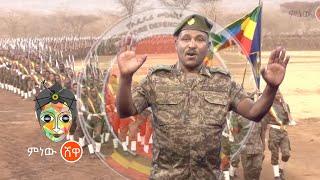 Belachew Simegn-New Ethiopian Music 2021 (공식 동영상)
