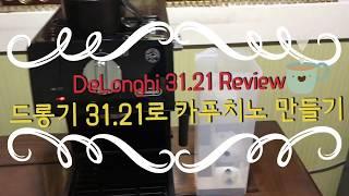 드롱기 ECP 31.21로 카푸치노 만들기 | 커피머신…