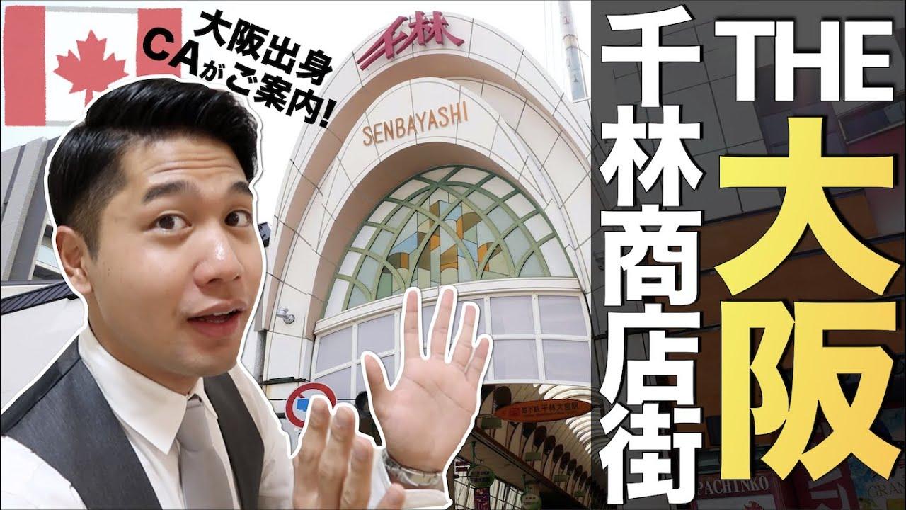 大阪感満載の千林商店街ツアー カナダのCA(大阪出身)がご案内!