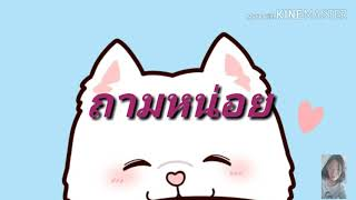 VARINZ x Z TRIP - ถามหน่อย feat. PONCHET, NONNY9, KANOM【Mild T.V 】