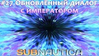 Subnautica - обновлённый диалог с морским императором. Обзор обновления #27