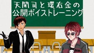 [LIVE] 天開司と環右金の公開ボイストレーニング その2【#つかタマ】