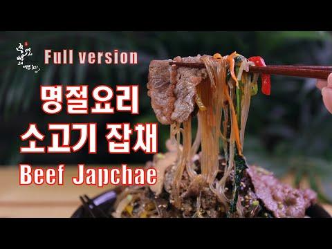 추석명절 소고기 잡채 만드는 법,초보자도 실패없이 절대 불지 않는 잡채 만들기,How to make Japchae with Beef(Korean Stir Fried Noodles)