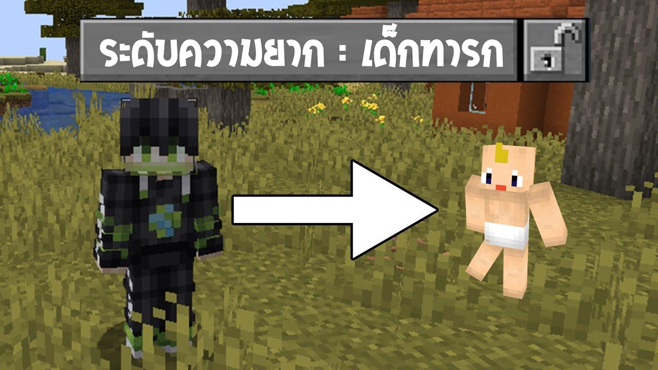 """จะเกิดอะไรขึ้น?! ถ้ามายคราฟเพิ่มโหมด""""เด็กทารก""""ทำให้เกมเล่นง่ายขึ้น?! (Minecraft Baby Mode)"""
