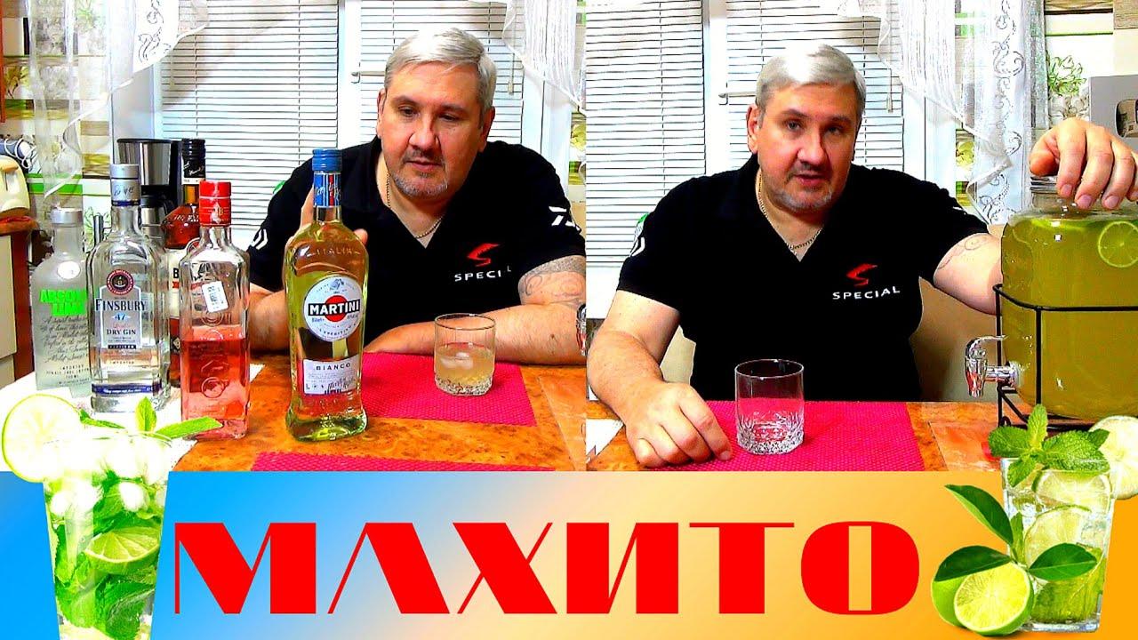 Махито Mojito  долгого хранения (вне холодильника)  Без алкогольный и алкогольный, 2 в одном.