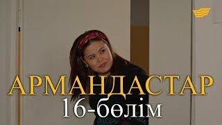 «Армандастар» телехикаясы. 17-бөлім / Телесериал «Армандастар». 16-серия