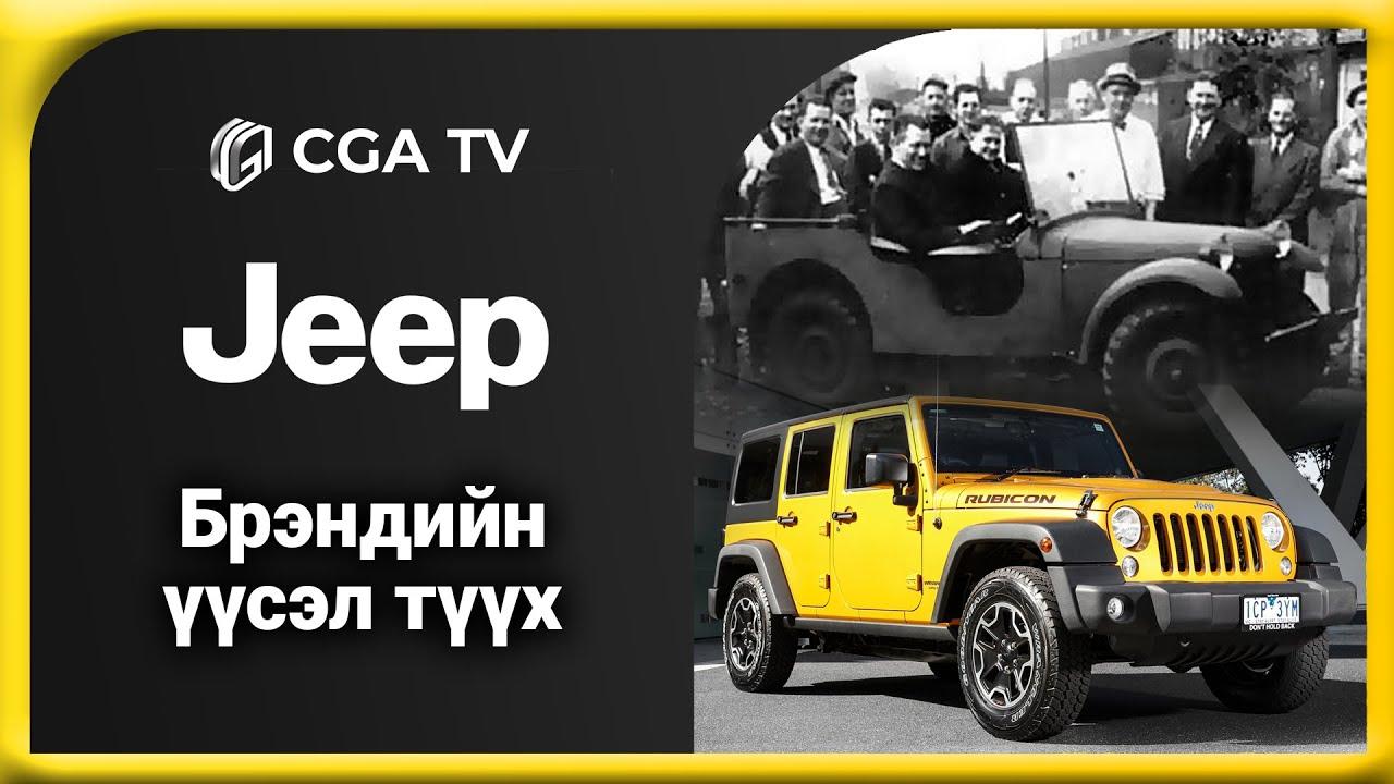 Download Jeep -ийн үүсэл түүх, сонирхолтой баримтууд