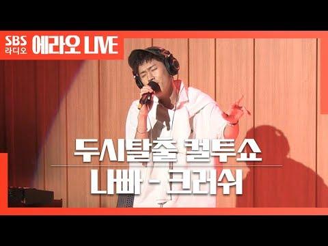 [컬투쇼]나빠(NAPPA) - 크러쉬(Crush) LIVE