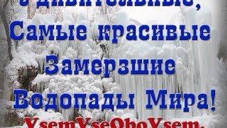 Удивительные, Самые красивые Замерзшие Водопады Мира! VsemVseOboVsem.(ПРИРОДА! Красота Природы Удивительна! Смотрите Самые красивые Замерзшие Водопады Мира! Видео сделанно..., 2013-11-21T05:24:43.000Z)