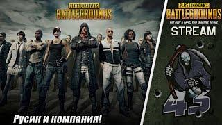 Русик и компания!   PlayerUnknown's Battlegrounds