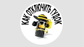 Как отключить Гудок на Билан- kak-beeline.ru