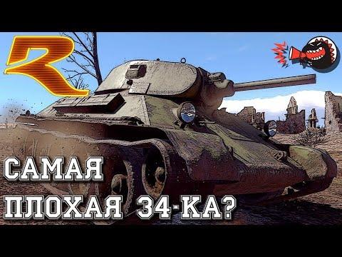 War Thunder. САМАЯ ПЛОХАЯ 34-ка? Т-34 1940 года!
