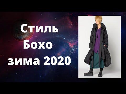 Стиль Бохо, зима 2020.🇨🇦Vlog Хеллоуин🇨🇦