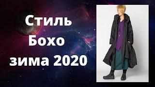 Стиль Бохо зима 2020 Vlog Хеллоуин