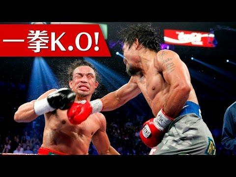 拳擊史上10大精彩一拳K.O,超強大超暴力!