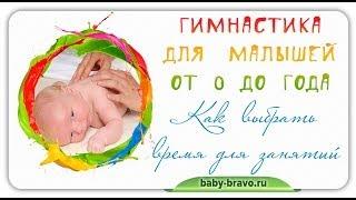 Гимнастика с грудничком: Выбираем время(Это видео поможет Вам определить наиболее подходящее время для занятий со своим малышом. Помогаем развиват..., 2014-03-05T03:40:43.000Z)