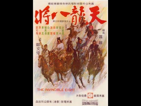 天龙八将-1970(The Invincible Eight)
