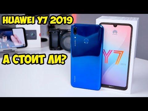 Хуавей y7 2019 видео обзор