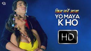 new nepali movie song yo maya k ho 2016 kina gare maya