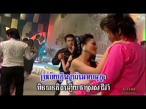 អោយបងស្លាប់សិន ភ្លេងសុទ្ធ | Oy Bang Slap Sin Karaoke