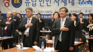 유럽한인총연합회 2017 정기총회